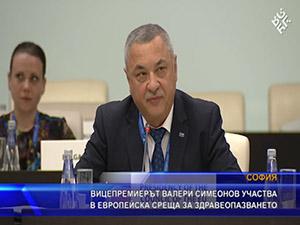Вицепремиерът Валери Симеонов участва в европейска среща за здравеопазването