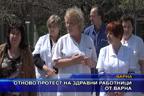 Отново протест на здравни работници от Варна