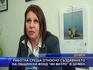"""Работна среща относно създаването на общински фонд """"Ин витро"""" в Шумен"""