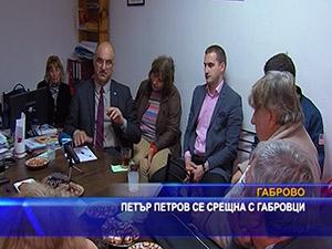 Петър Петров се срещна с габровци