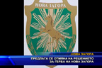 Предлага се отмяна на решението за герба на Нова Загора