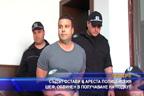 Съдът остави в ареста полицейски шеф, обвинен в получаване на подкуп