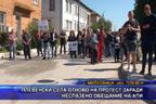 Плевенски села отново на протест заради неспазено обещание на АПИ