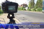 Нови мобилни камери срещу високата скорост