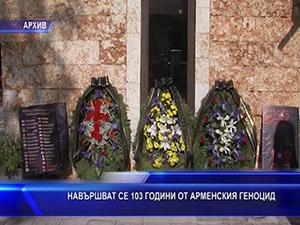 Навършват се 103 години от арменския геноцид