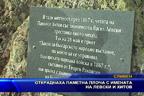 Откраднаха паметна плоча с имената на Левски и Хитов