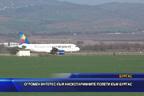 Огромен интерес към нискотарифните полети към Бургас