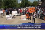 Жителите на Исперих на протест срещу приключил проект