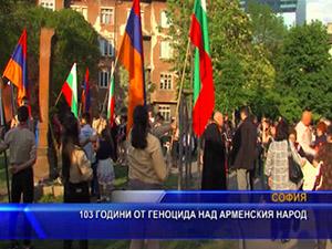 103 години от геноцида над арменския народ
