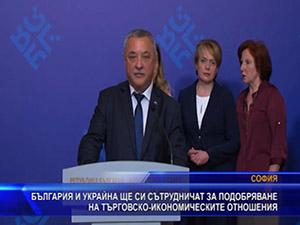 България и Украйна ще си сътрудничат за подобряване на търговско-икономическите отношения