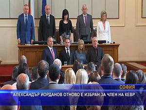Александър Йорданов отново е избран за член на КЕВР