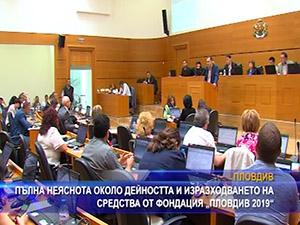 """Пълня неяснота около дейността и изразходването на средства от фондация """"Пловдив 2019"""""""