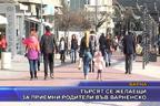 Търсят се желаещи за приемни родители във Варненско