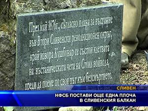 НФСБ постави още една плоча в Сливенския балкан