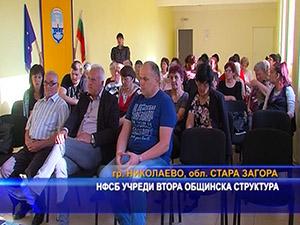 НФСБ учреди втора общинска структура