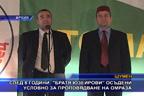 """След 8 години: """"Братя Юзеирови"""" осъдени условно за проповядване на омраза"""