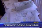 Отново отложиха делото по референдума срещу депото за котлена пепел в Чернево
