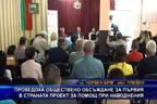 Проведоха обществено обсъждане за първия в страната проект за помощ при наводнения