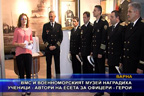 ВМС и военноморският музей наградиха ученици - автори на есета за офицери - герои