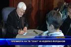 Премиера на ТВ СКАТ и Недялко Йорданов