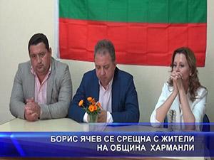 Борис Ячев се срещна с жители на община Харманли