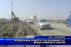 Продължава ремонтът на обходния път между Поморие и Ахелой