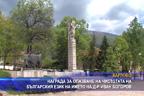 Награда за опазване на чистотата на българския език на името на д-р Иван Богоров