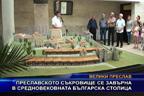 Преславското съкровище се завърна в средновековната българска столица