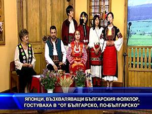 """Японци, възхваляващи българския фолклор, гостуваха в """"От българско, по-българско"""""""
