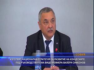 Изготвят национална стратегия за развитие на концесиите, под ръководството на вицепремиера Валери Симеонов