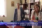 """Нов директор се заема с оздравяването на МБАЛ """"Христо Ботев"""""""
