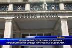 Увеличават се делата, свързани с престъпления срещу личността във Варна