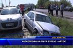 Катастрофа на пътя Бургас - Айтос