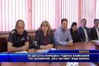 """За десета поредна година кампания """"Не шофирай, ако си пил"""" във Варна"""