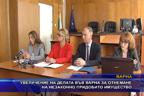 Увеличение на делата във Варна за отнемане на незаконно придобито имущество