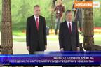 Какво се случи по време на посещението на турския президент Ердоган в Узбекистан