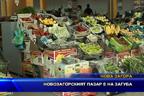 Новозагорският пазар е на загуба