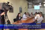 Приеха план за улична регулация и застрояване на местност край Варна