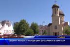 """Община """"Младост"""" нареди цирк до църквата в квартала"""