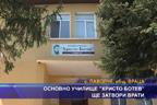 """Основно училище """"Христо Ботев"""" ще затвори врати"""