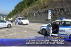 Пътна полиция провежда акция за неплатени глоби