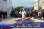 Отбелязаха 1111 години от успението на свети цар Борис Покръстител