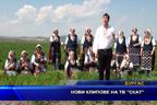 Нови клипове на ТВ СКАТ