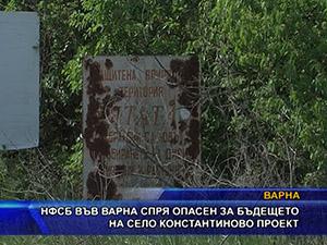 НФСБ във Варна спря опасен за бъдещето на село Константиново проект