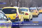 Таксиметровите шофьори с ултиматум