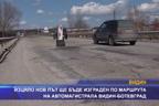 Изцяло нов път ще бъде изграден по маршрута на автомагистрала Видин - Ботевград