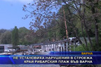 Не установиха нарушения в строежа край рибарския плаж във Варна