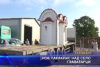 Нов параклис над село главатарци