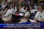 """Форумът """"История и памет"""" събра в Търговище десетки ученици - историци"""