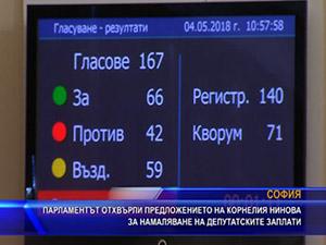 Парламентът отхвърли предложението на Корнелия Нинова за намаляване на депутатските заплати